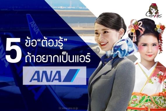 ANA 5ข้อต้องรู้_180903_0007